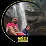 Chamila Upamalee Kosgallana Profile Picture