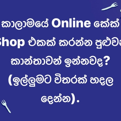 Online කේක් Shop එකක්  පටන් ගමු (Lets open an online cake shop) Profile Picture