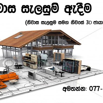 Architecture Design for House Planning Profile Picture