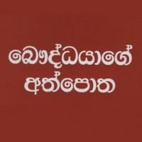 Ven. Rerukane Chandawimala Thero Books Profile Picture