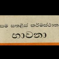 Ven. Nauyane Ariyadhamma Thero Books Profile Picture