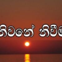 Ven. Katukurunde Gnanananda Thero Books Profile Picture