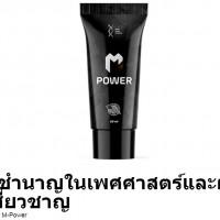 M Power Profile Picture