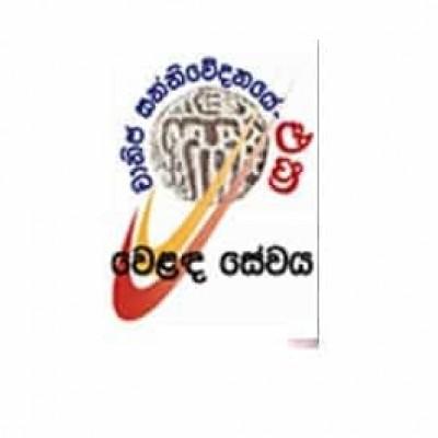 SLBC Sinhala Commercial Service Profile Picture