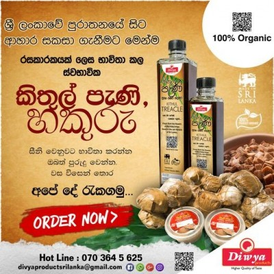 The most delicious Kithul Jaggery and Kithul Honey Profile Picture